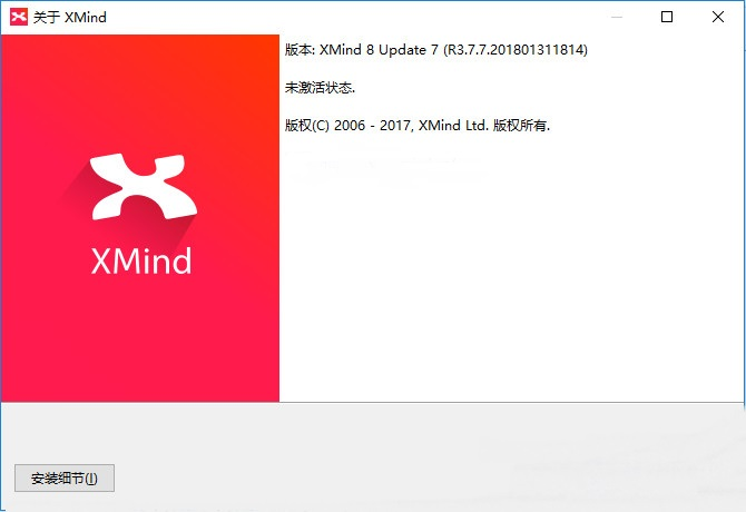 xmind 8 update 7 linux正式版