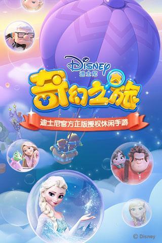 迪士尼奇幻之旅破解版 v1.0.0 安卓版