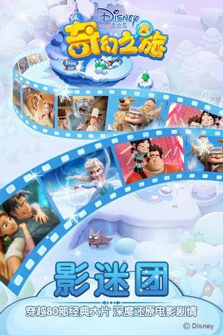 迪士尼奇幻之旅免费