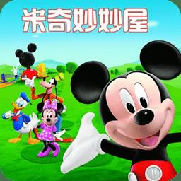 米奇妙妙屋中文版v1.0 安卓