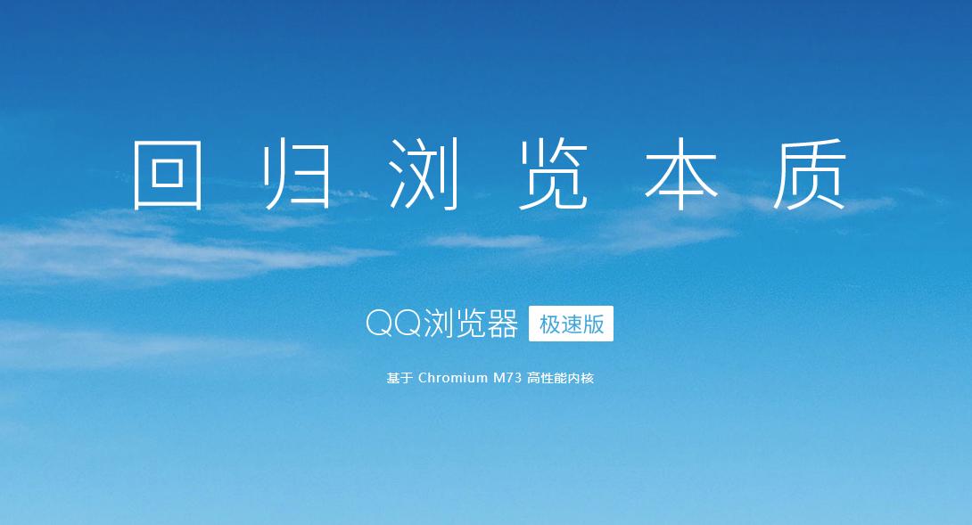 qq浏览器最新极速版