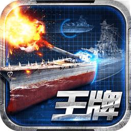 王牌战舰九游手游 v4.0.0.4 安卓版