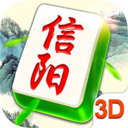 快来信阳麻将游戏v1.0.3 安
