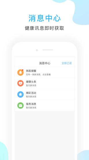 京东方医院客户端 v2.5.1 安卓版