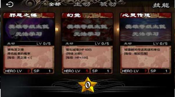 英雄守卫2原版(defence hero2) v1.1.1 安卓版