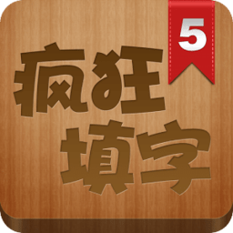 疯狂填字5手游 v3.0.4 安卓版