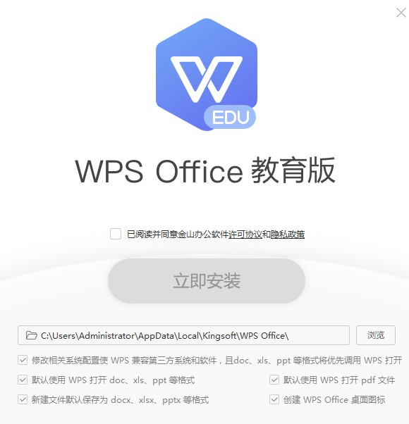 wps office免费版 v11.3.0.8632 完整版