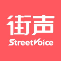 街声appv3.0.9 安卓版