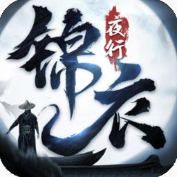 锦衣夜行手游v1.4.0.2 安卓