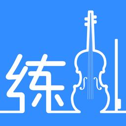 一起练琴appv1.10.2 安卓版