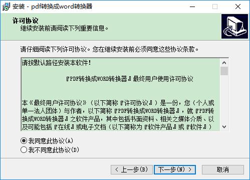 pdf转换成word转换器12.0免费版 v12.0 免激活版