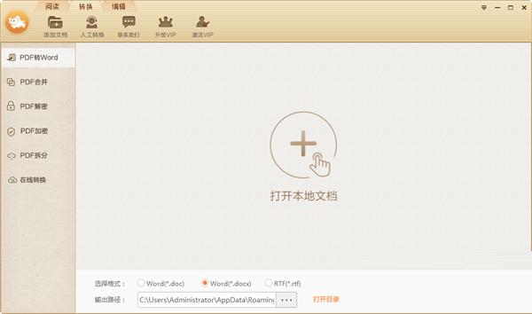 极速pdf转word转换工具 v2.0.2.6 最新版