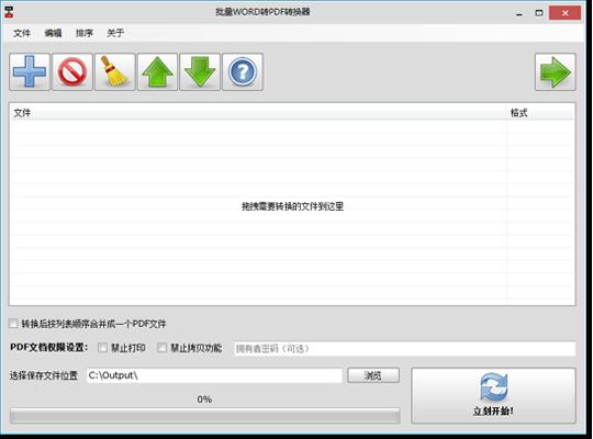 word批量转pdf软件 v6.9.2 正式版