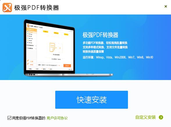 极强pdf转换器