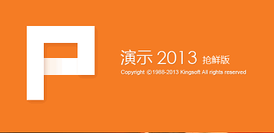 wpsoffice2013抢鲜版