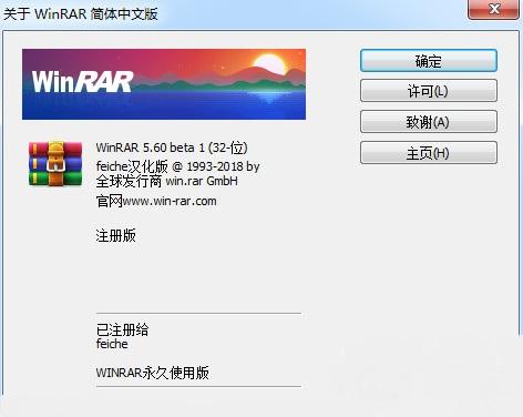 winrar5.60beta1汉化版 v5.60 中文版