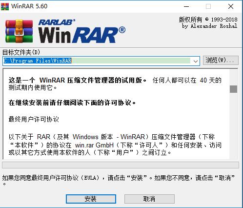 winrar5.60破解版