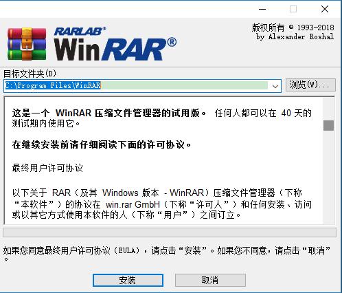 winrar8848钛金用户版