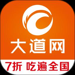 大道网appv1.2.31 安卓版