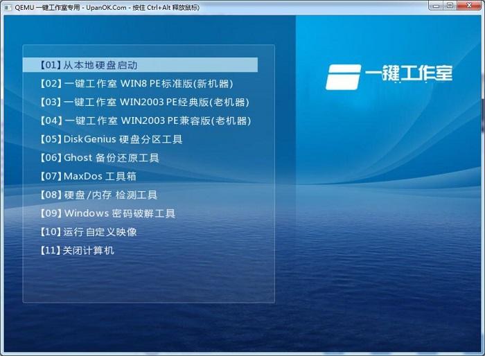 一键工作室安装包 v6.1 最新版