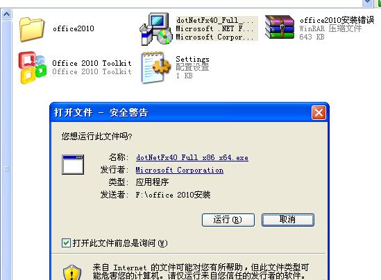 xp安�b包office2010