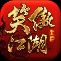 笑傲江湖3d单机手游 v1.0.25 安卓版