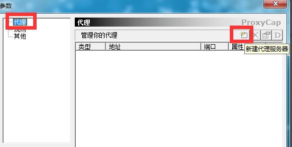 proxycap破解版