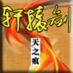 轩辕剑天之痕手机版v1.0 安