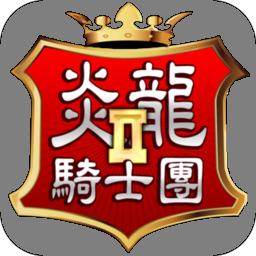 炎���T士�F2�雅f版手游v1.0 安卓版