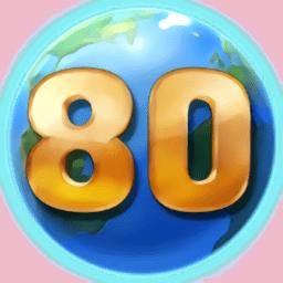 环游世界80天完整版手游 v1.4 安卓版