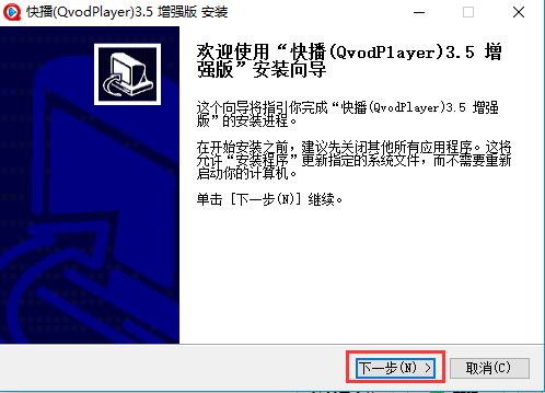 快播3.5增强版官方