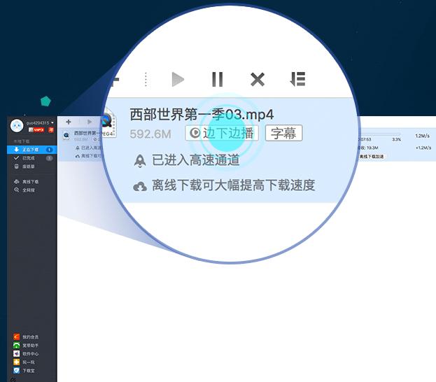 迅雷云点播破解账号版 v13.9 增强版