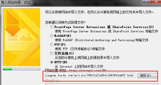 frontpage 2003简体中文版 官方版