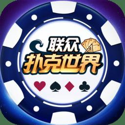 联众扑克世界手机版v5.6.0 安卓版