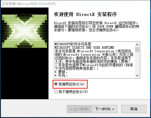 directx1132位版