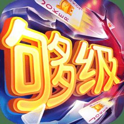 同城游够级手机版v5.3.20190626 安卓版