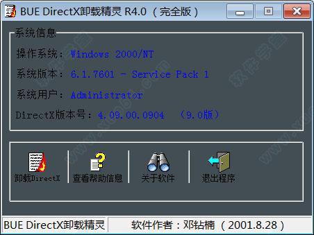 buedirectx卸载精灵软件