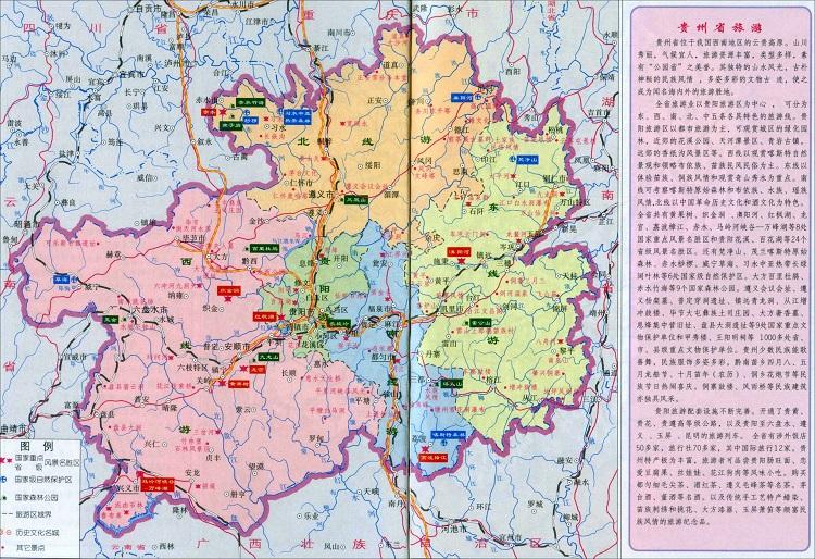 贵州省旅游地图大图下载 贵州省旅游地图全图高清版免费版 极光下载站