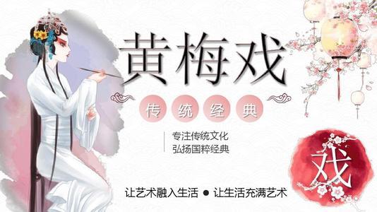 黄梅戏ppt课件