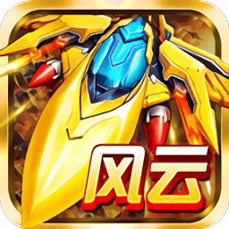 空�痫L云手游v3.0.1 安卓版