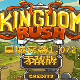 皇城突袭中文无敌版 v1.072 电脑版