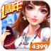 大富豪2商业大亨360手游 v1.17.0 安卓版