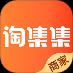 淘集集商家版appv1.0.0 安卓版