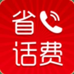 省话费网络电话软件 v2.8.6 安卓版