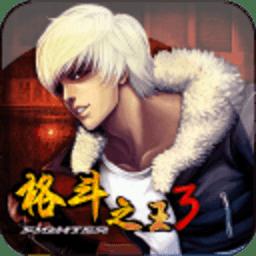 格斗之王3手游 v1.11 安卓版