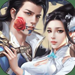 恋爱仙侠手游 v1.0.1.0.10 安卓版