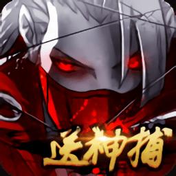 四大名捕之震关东手游 v1.0.3 安卓版