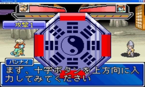 阴阳大战记零式游戏 汉化版