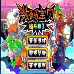 数码宝贝格斗版3中文版