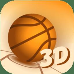 篮球大师3d手机版